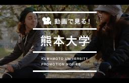 動画で見る!熊本大学
