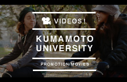 KUMAMOTO UNIVERSITY PROMOTION MOVIES