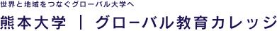 熊本大学|グローバル教育カレッジ