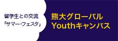 熊大グローバルYouthキャンパス