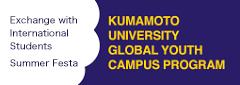 KUMAMOTO UNIVERSITY GLOBAL YOUTH CAMPUS PROGRAM