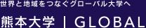 熊本大学|GLOBAL