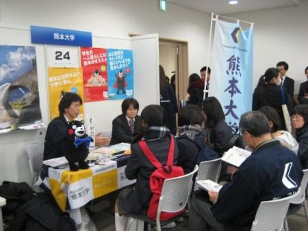 第2回「Go Global Japan Expo」の熊本大学ブースの様子