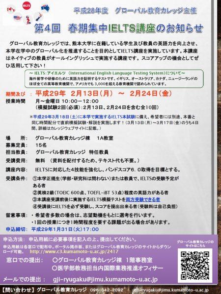 ielts_poster_jp