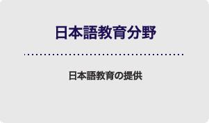 日本語教育分野