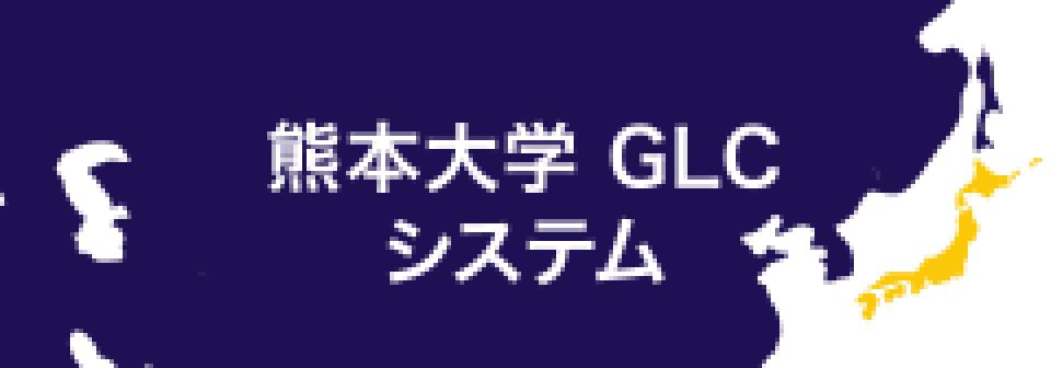 熊本大学GLCシステム