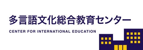 グローバル教育カレッジ