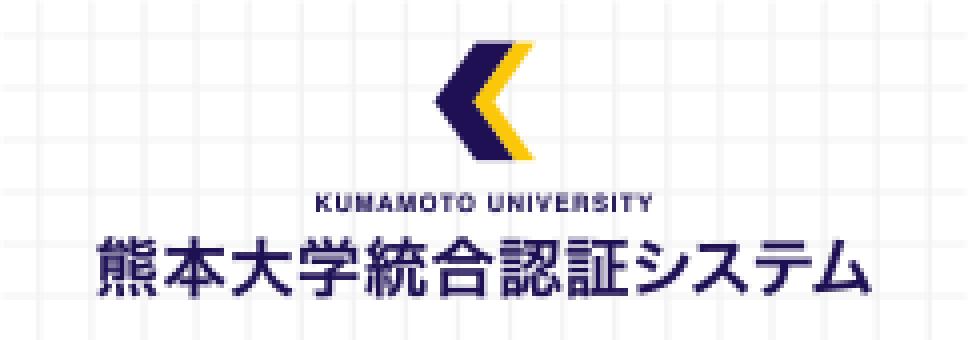 熊本大学統合認証システム