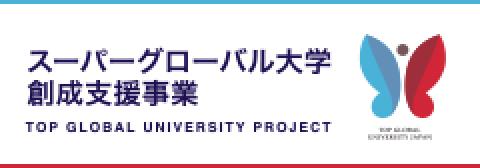 スーパグローバル大学創生支援事業