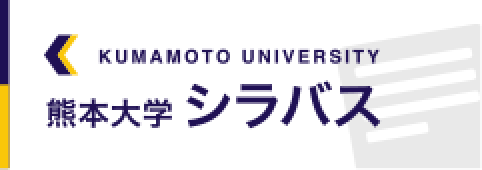 熊本大学シラバス