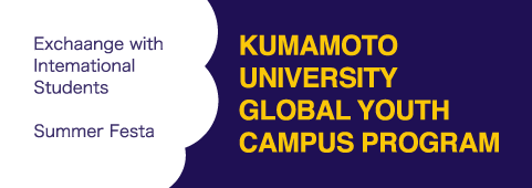 KUMAMOTO UNIVERSITY GLOBAL YOUTH CAMPUS PROGRAM