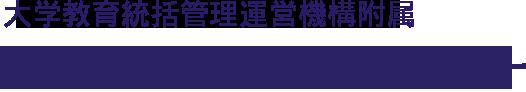 国立大学法人 熊本大学 グローバル教育カレッジ