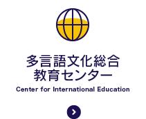 多言語文化総合教育センター
