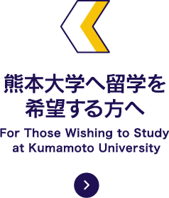 熊本大学へ留学を希望する方へ