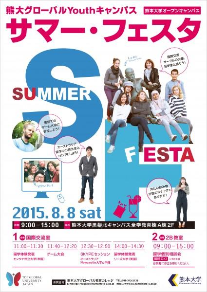 8.8_Summer-Festa_Posta-1
