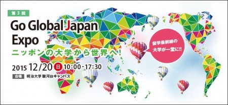 第3回 「Go Global Japan Expo」